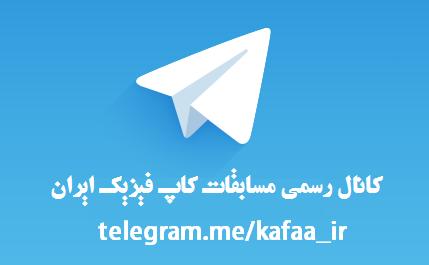 کانال تلگرام کاپ فیزیک ایران