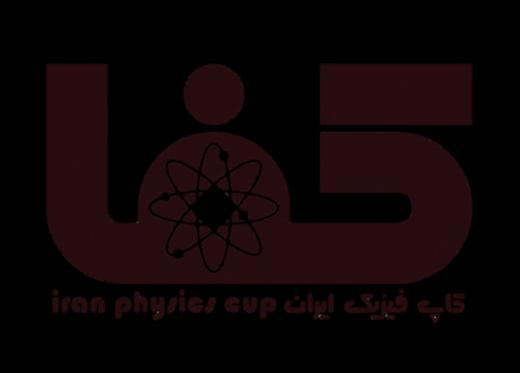 مسابقات کاپ فیزیک ایران