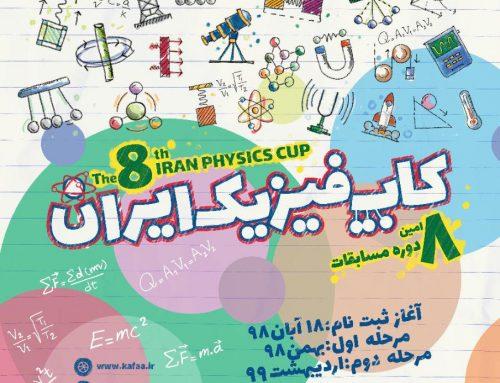 اطلاعیه ثبت نام هشتمین دوره مسابقات کاپ فیزیک ایران